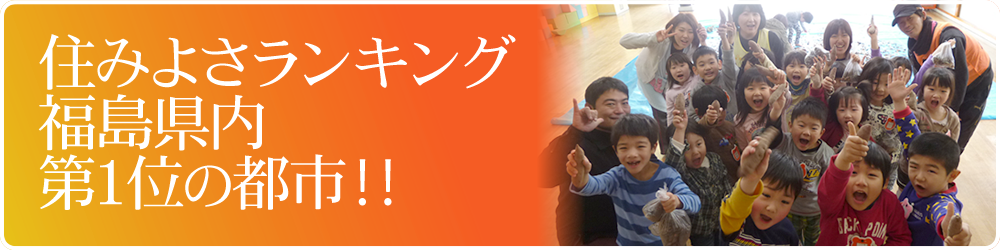住みよさランキング福島県内第1位の都市!!
