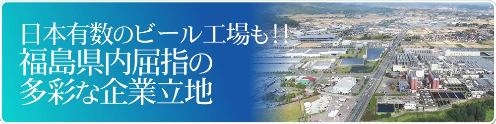 日本有数のビール工場も!!福島県内屈指の多彩な企業立地
